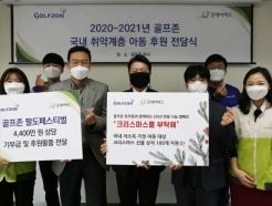 <strong>골프존</strong>, 취약계층 아동지원 기부금·후원물품 전달