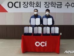 <strong>OCI</strong> 장학회, 군산지역 학생 29명에 장학금 1260만원