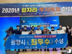 광양시, 전라남도 투자유치평가서 최우수상 수상