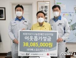 ㈜<strong>세아베스틸</strong>, '따뜻한 온정' 3808만원 군산시에 기탁