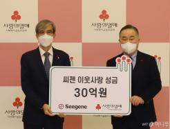 <strong>씨젠</strong>, 코로나19 지원 위해 사랑의열매에 30억 기부