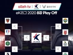 'eK리그 2020', 온라인으로 8강 플레이오프 개최