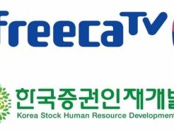 한국증권인재개발원-<strong>아프리카TV</strong>, 자격표시제도 업무협약
