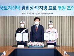 <strong>한국토지신탁</strong>, 여자프로골퍼 임희정·박지영 후원 계약