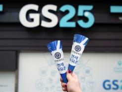 낙농가 돕기 나선 <strong>GS</strong>25, '연세우유콘' 출시