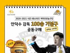 KB스타즈, 안덕수 감독 100승 기념구 출시... 18일까지 공동구매
