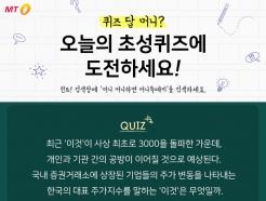 제 60회 <strong>머니투데이</strong> 페이스북 초성퀴즈 'ㅋㅅㅍ' 정답은?