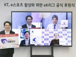 프로축구연맹-KT-e스포츠협회-<strong>아프리카TV</strong>, eK리그 후원식 개최