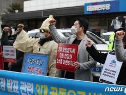"""""""밤 12시까지 운영을 허하라""""…헬스·노래방 등 단체들 공동대응"""