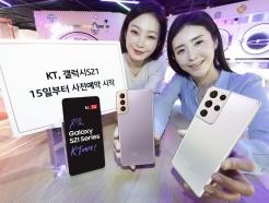 KT, 갤럭시S21 사전예약 시작…지원금 최대 24만원