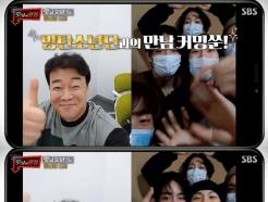 """'맛남의 광장' 측 """"방탄소년단 등장 예정, 방식은 아직 미정"""""""