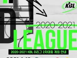KBL D리그, 19일 2차 리그 개막... 상무 제외 7구단 참가