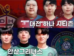 대전-안산, eK리그 초대 챔피언 놓고 16일 결승 맞대결
