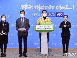 광주시, 사회적 거리두기 2단계 31일까지 연장