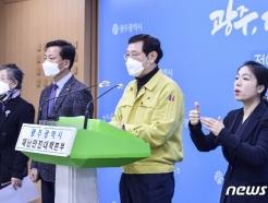 광주시, 사회적 거리두기 2단계 31일까지 연장(종합)