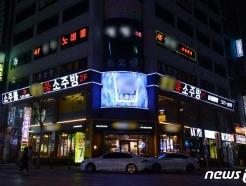 집합금지 2주간 연장…광주 유흥업소 업주 반발 움직임