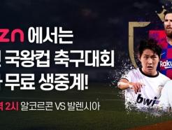 <strong>KT</strong> 시즌서 이강인 본다…스페인 국왕컵 18일부터 생중계
