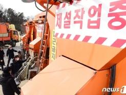 """'수도권 강설 예보'…수원시 """"제설차 90대 대기중"""" 비상근무"""