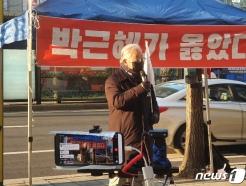 """박근혜 형확정 첫 주말, 지지자들 거리로…""""즉각 석방하라"""""""