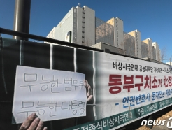 """한변·의협 """"동부구치소 재소자 인권 외면한 추미애 처벌하라"""""""