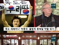 """'집사부일체' 제프리 존스 """"박종우 독도 세리머니 후 변호, 메달 따내 기뻐"""""""