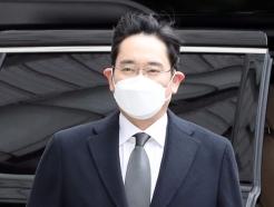 이재용 부회장, 국정농단 사건 파기환송심 선고 공판 출석