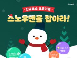 <strong>골프존</strong>, 신규코스 4곳 오픈기념 5000만원 경품행사