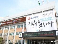고양시 '착한 임대인 육성·지원 조례' 시의회 통과