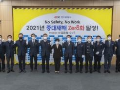 도로공사 '2021년 중대재해 Zero화 달성' 선포식