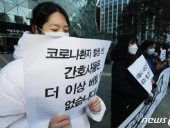"""간호사들 """"현신만 바라지 말고 인력충원 해달라""""…정부·서울시에 호소"""