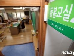 공간은 학교가, 운영은 지자체가…학교돌봄터 1500실 신설