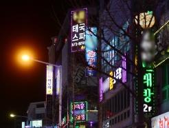 [사진] '방역수칙 반발'…불 켜진 광주 유흥업소 간판