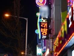 [사진] '불 들어온 광주 광산구 유흥시설 간판'