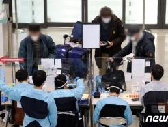 [사진] 안내 받는 해외입국자들