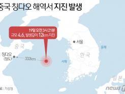 [사진] [그래픽] 중국 칭다오 해역서 지진 발생