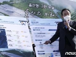 [사진] 송철호 시장, 울산 태화강역 수소 복합허브 조성계획 발표