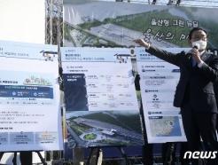 [사진] 울산 태화강역 수소 복합허브 조성 관련 브리핑