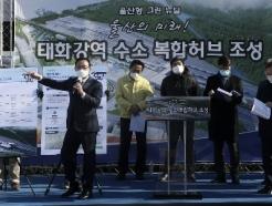 [사진] 울산시, 태화강역 수소 복합허브 조성 계획 발표