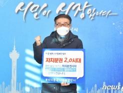 김일권 양산시장, '자치분권 기대해' 챌린지 동참