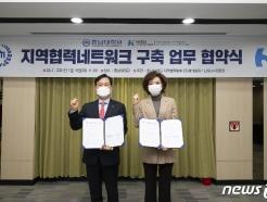 충남대-국가과학기술인력개발원, 인재양성·지역협력 협약
