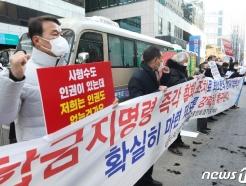 [사진] 한국유흥협회 '집합금지 명령 중단하라'