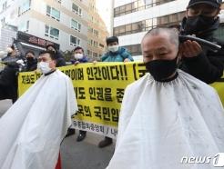[사진] 삭발하는 유흥업소 점주들