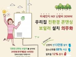 순천시, 가정용 친환경 저녹스 보일러 설치 지원