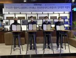 한국전문대학교육협의회, 다자간 업무협약 체결