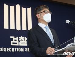 [사진] 임관혁 단장, 세월호 참사 특별수사단 활동 마무리 브리핑