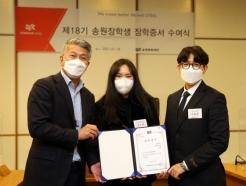 """장세욱 동국제강 부회장 """"코로나에도 장학사업·채용은 지킬 것"""""""