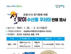 여수시, 설맞이 어류양식어가 돕기 '수산물 꾸러미' 판매