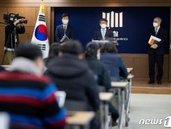 [사진] 세월호 특수단,  최종 수사결과 발표 '출범 1년2개월만