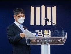 [사진] '세월호 참사 특별수사단 최종 수사 결과는?'