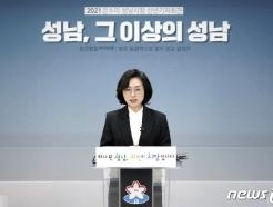 성남시, 실체 없는 사업인데 뭘 해?… 은수미 시장 수사 거래 의혹 일축